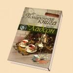 Поваренная книга миссис Хадсон