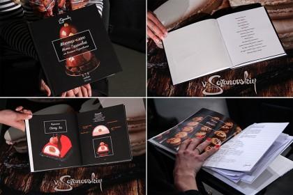 Книга рецептов на мастер-классе